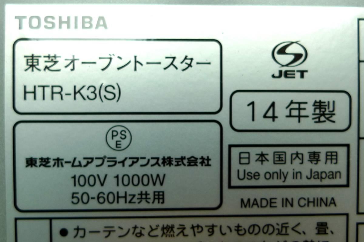 ■東芝◇オーブントースター 2014年製 未使用品♪【HTR-K3】■_画像7