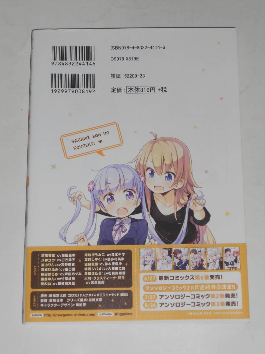 NEW GAME! 1巻 (まんがタイムKRコミックス) / 得能正太郎 _画像2