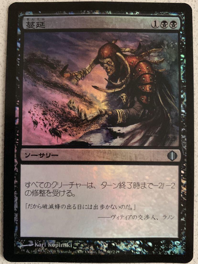 ALA 蔓延 日本語FOIL1枚 アラーラの断片_画像1