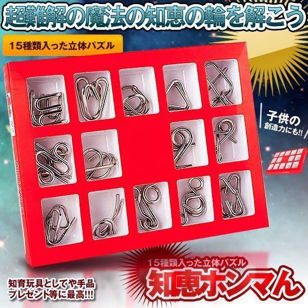 知恵の輪 スチールパズル 知的立体 遊び 玩具 知育 ゲーム 子供 大人 教育 勉強 謎解き (たのしい)_画像1