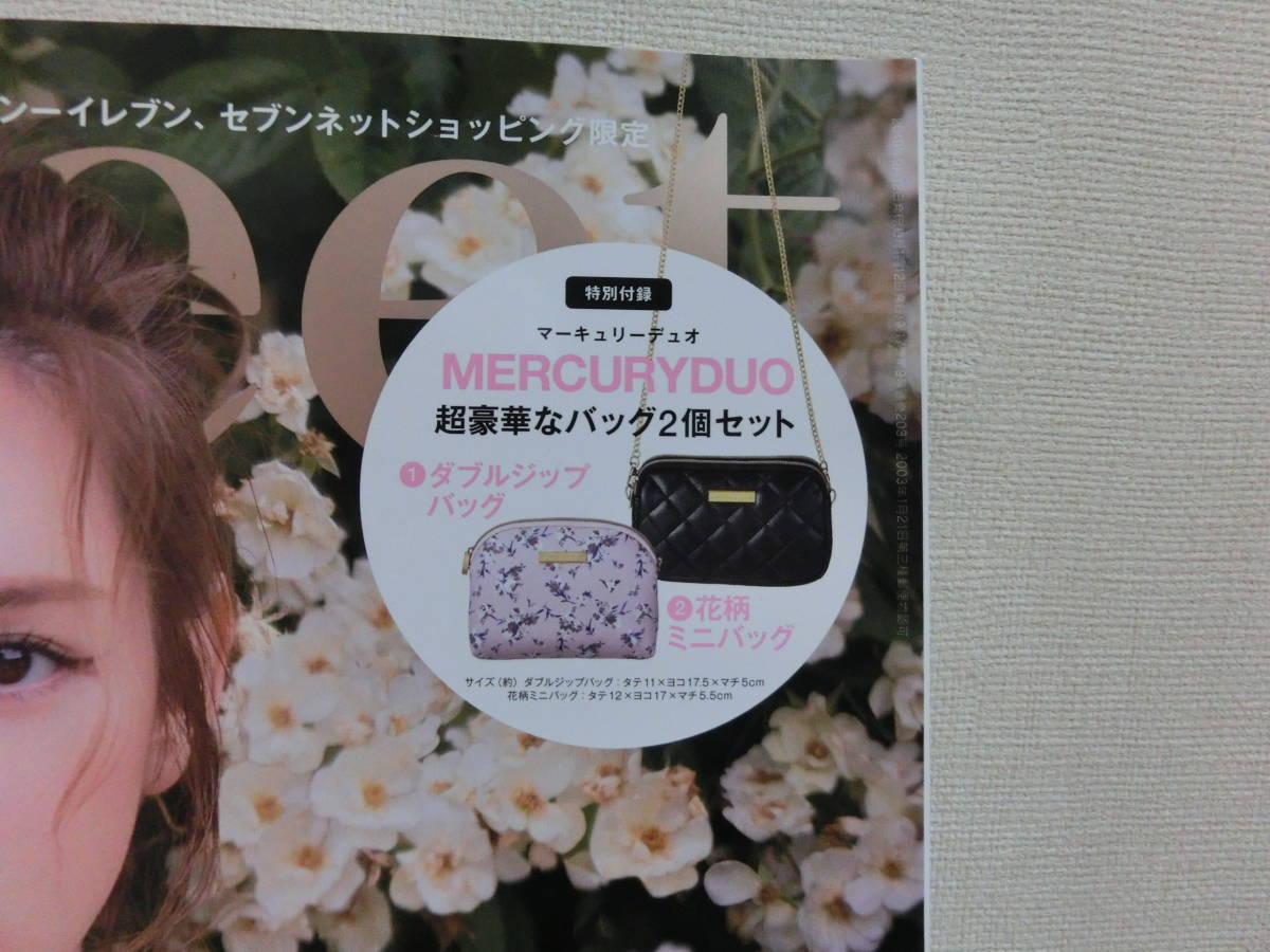 sweet 9月号増刊 付録  マーキュリー デュオ  超豪華なバッグ2個セット  セブンーイレブン 限定!