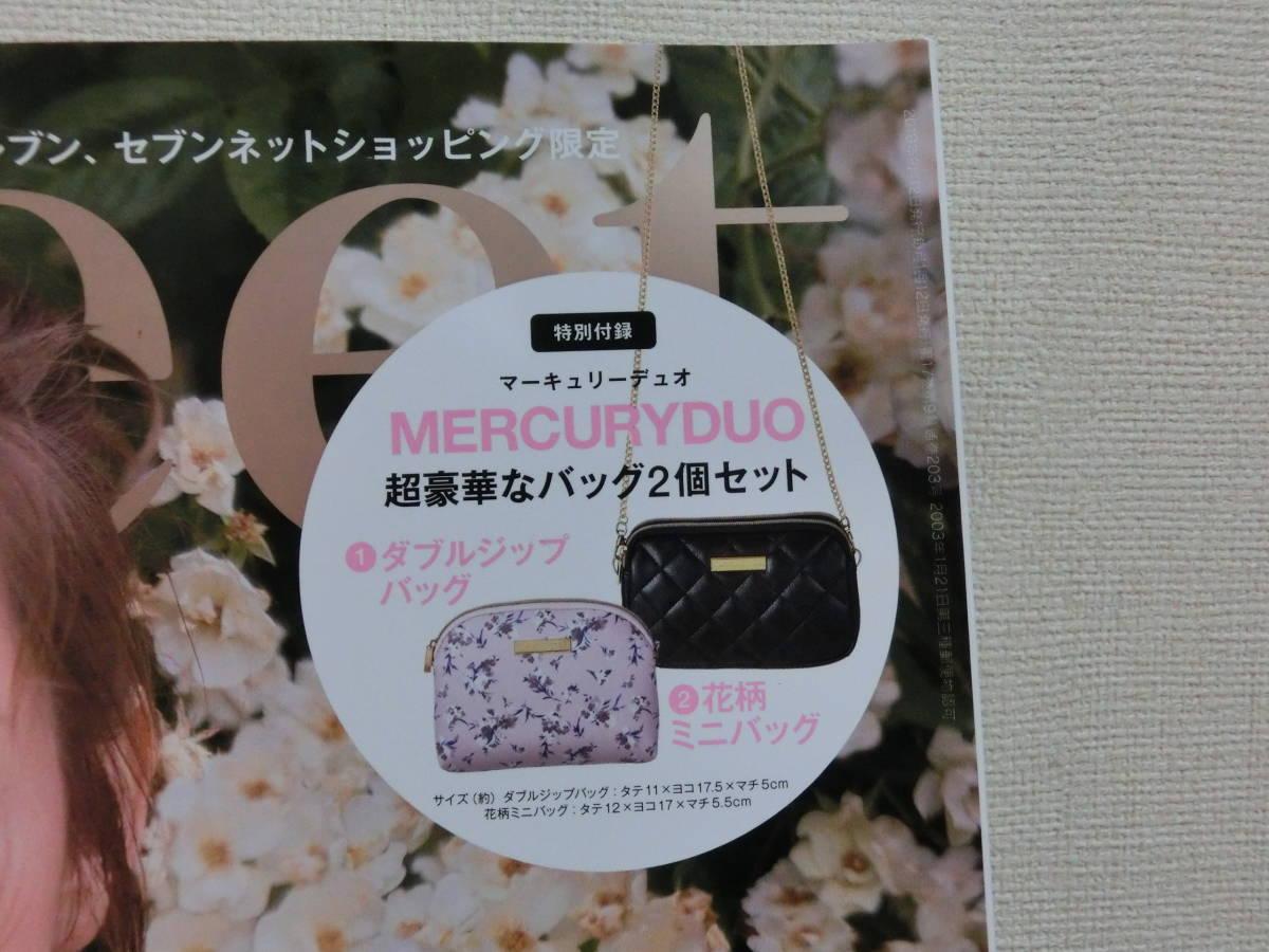 sweet 9月号増刊 付録  マーキュリー デュオ  超豪華なバッグ2個セット  セブンーイレブン 限定!_画像2
