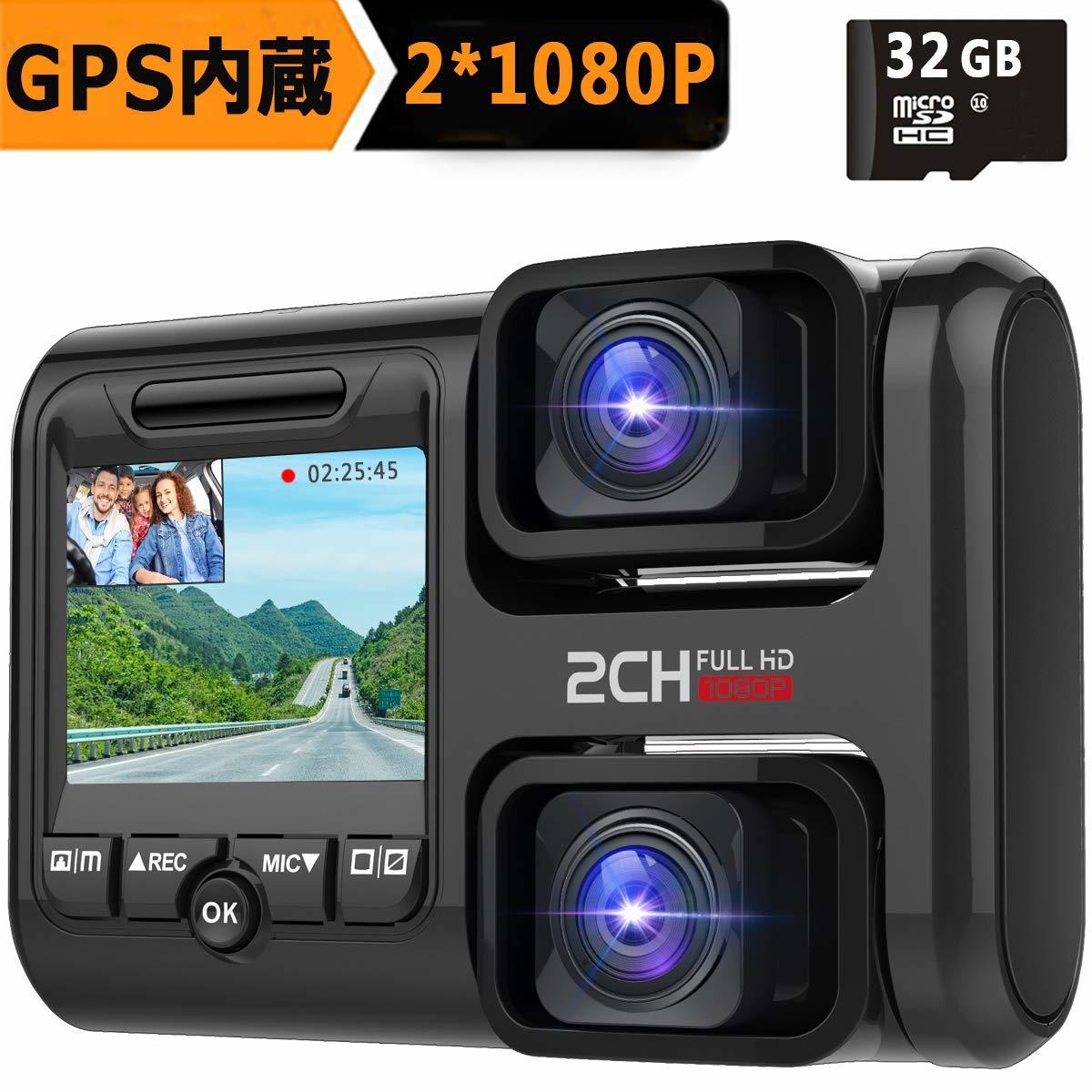 新品未使用 32Gカード付きドライブレコーダー 前後カメラ 1080PフルHD wifi搭載 内蔵GPS sonyセンサー 1200万画素 170度広角 WDR