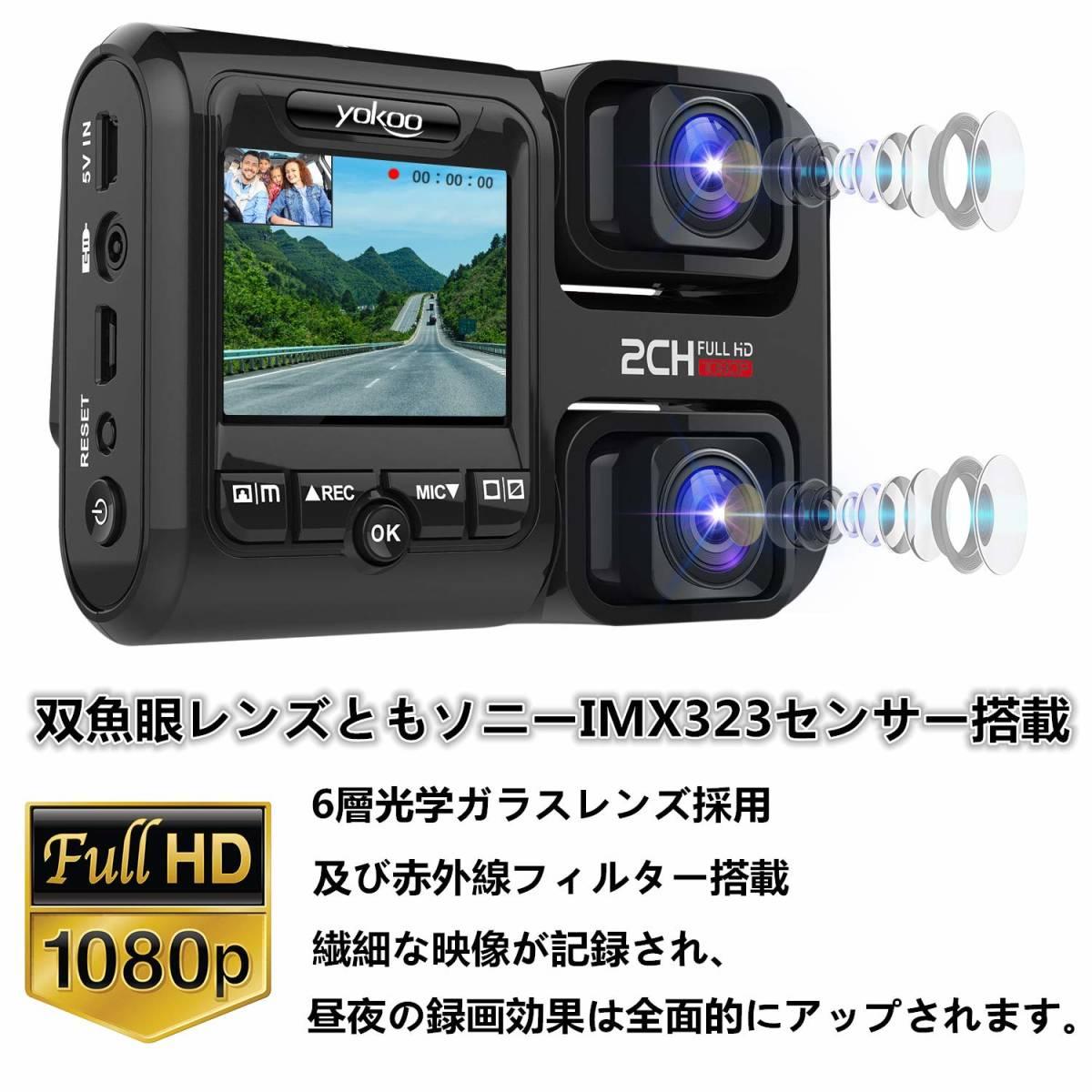 新品未使用 32Gカード付きドライブレコーダー 前後カメラ 1080PフルHD wifi搭載 内蔵GPS sonyセンサー 1200万画素 170度広角 WDR_画像2