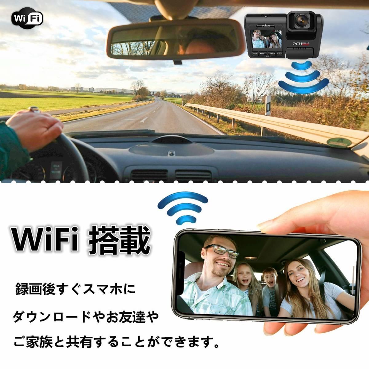新品未使用 32Gカード付きドライブレコーダー 前後カメラ 1080PフルHD wifi搭載 内蔵GPS sonyセンサー 1200万画素 170度広角 WDR_画像4