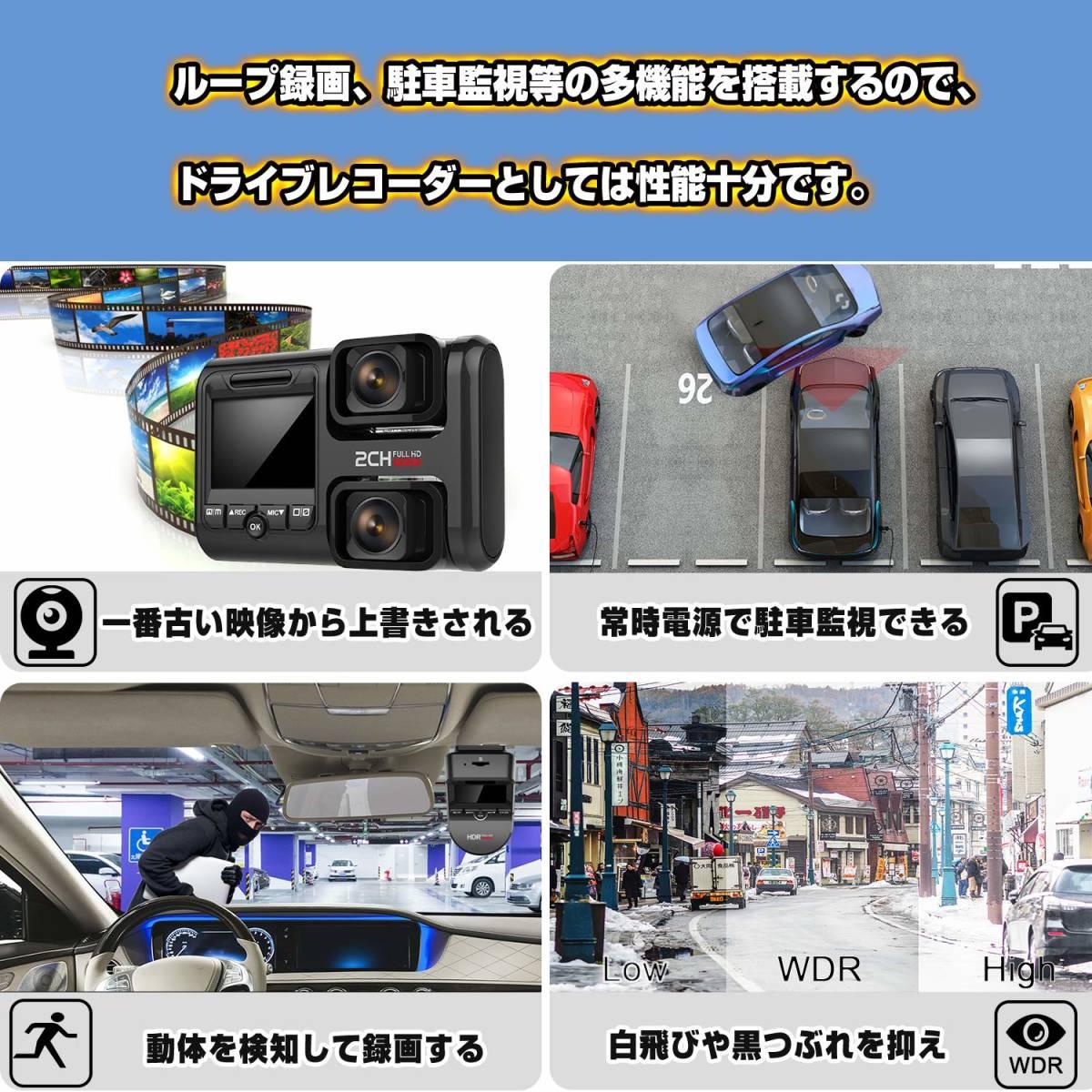 新品未使用 32Gカード付きドライブレコーダー 前後カメラ 1080PフルHD wifi搭載 内蔵GPS sonyセンサー 1200万画素 170度広角 WDR_画像6