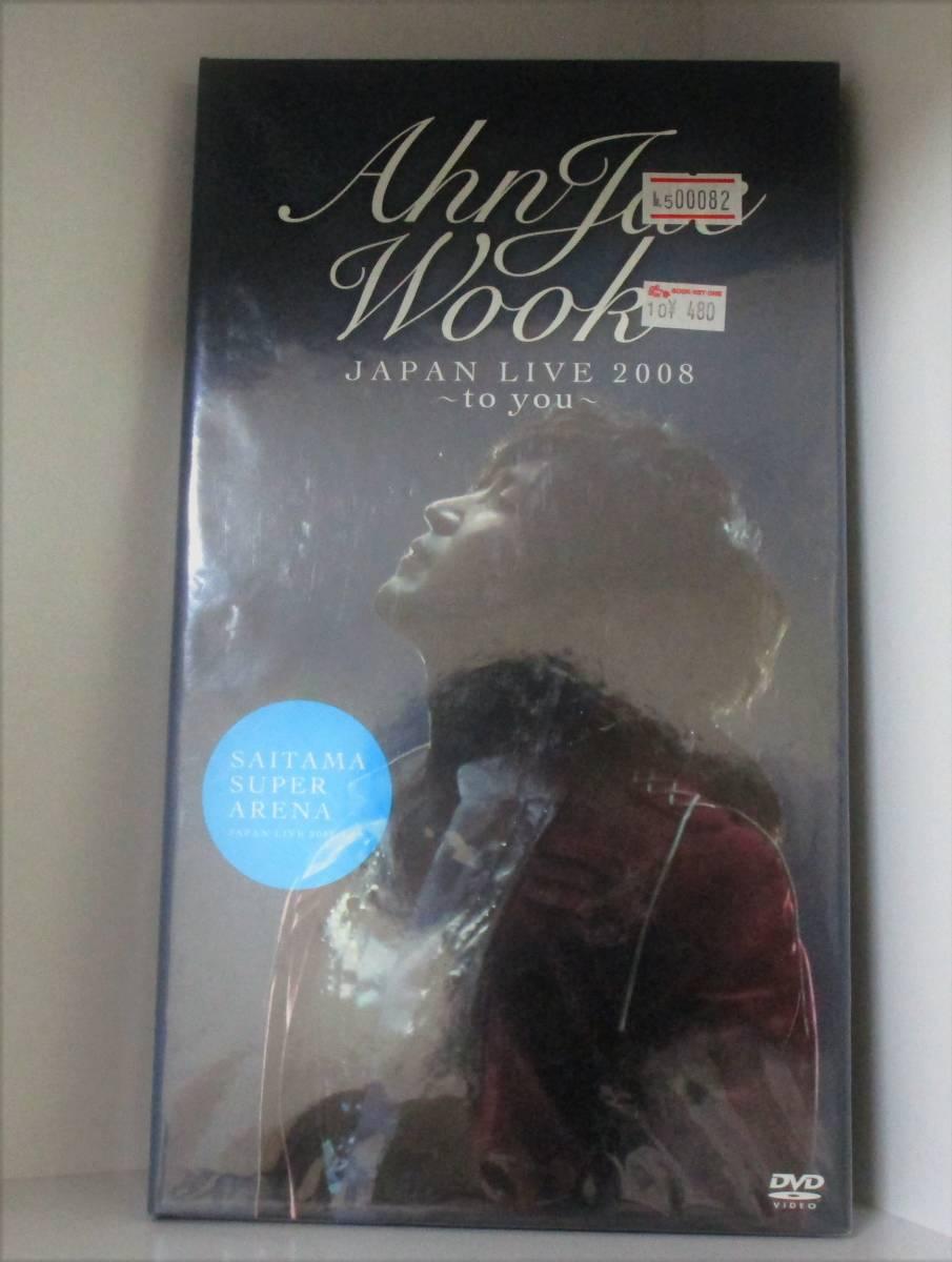 No,5 00082 アン・ジェウク Ahn Jae Wook JAPAN LIVE 2008 ~to you~ SAITAMA SUPER ARENA 3枚組 ライブDVD 【中古】【DVD】_画像1