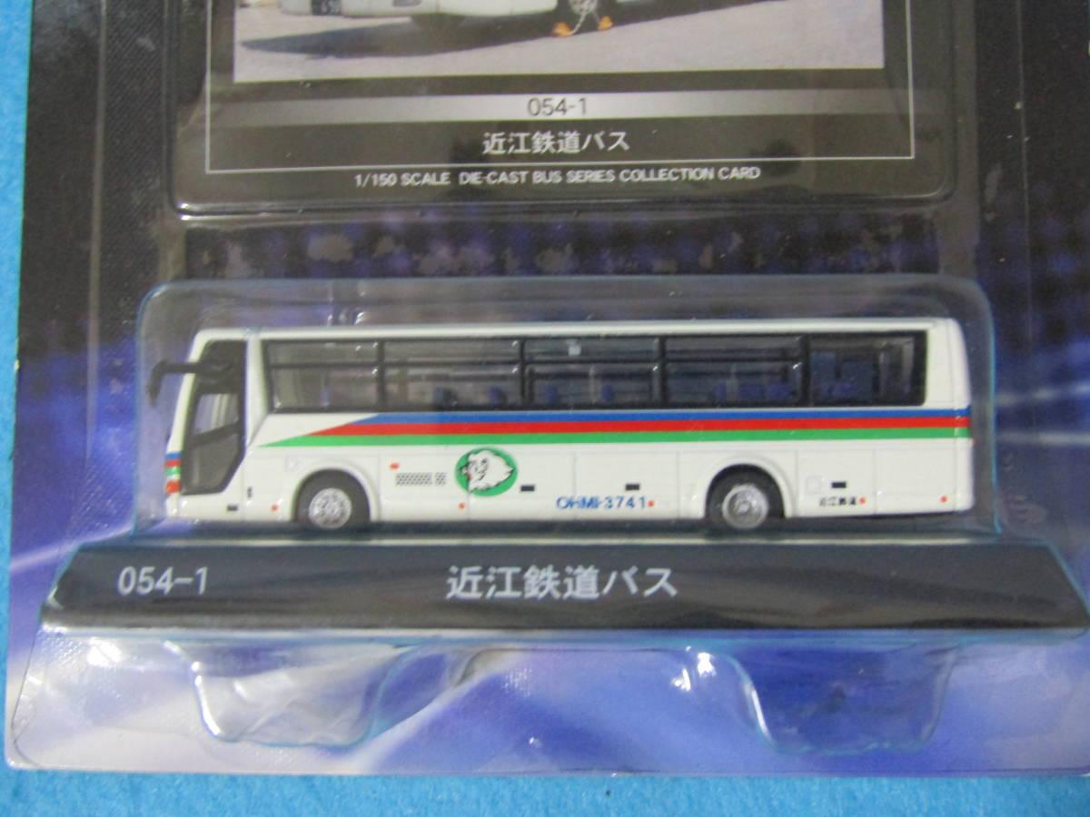 近江鉄道バス 054-1 ダイキャストバスシリーズ 1/150 京商 未開封_画像2