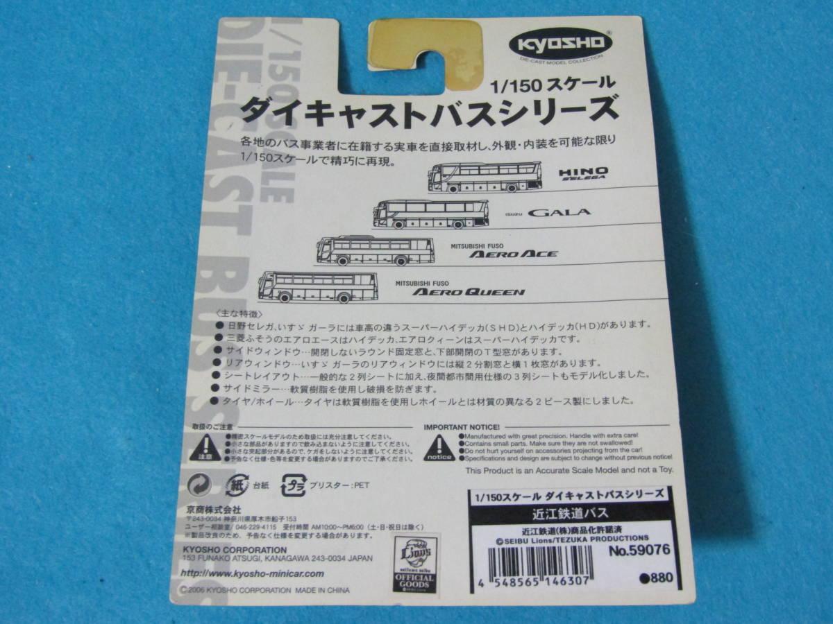 近江鉄道バス 054-1 ダイキャストバスシリーズ 1/150 京商 未開封_画像7