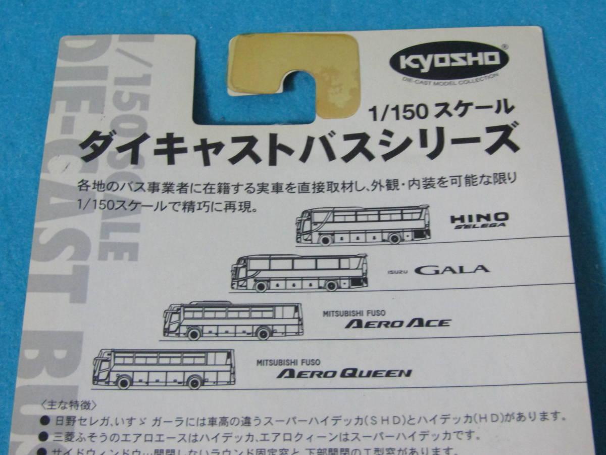 近江鉄道バス 054-1 ダイキャストバスシリーズ 1/150 京商 未開封_画像8