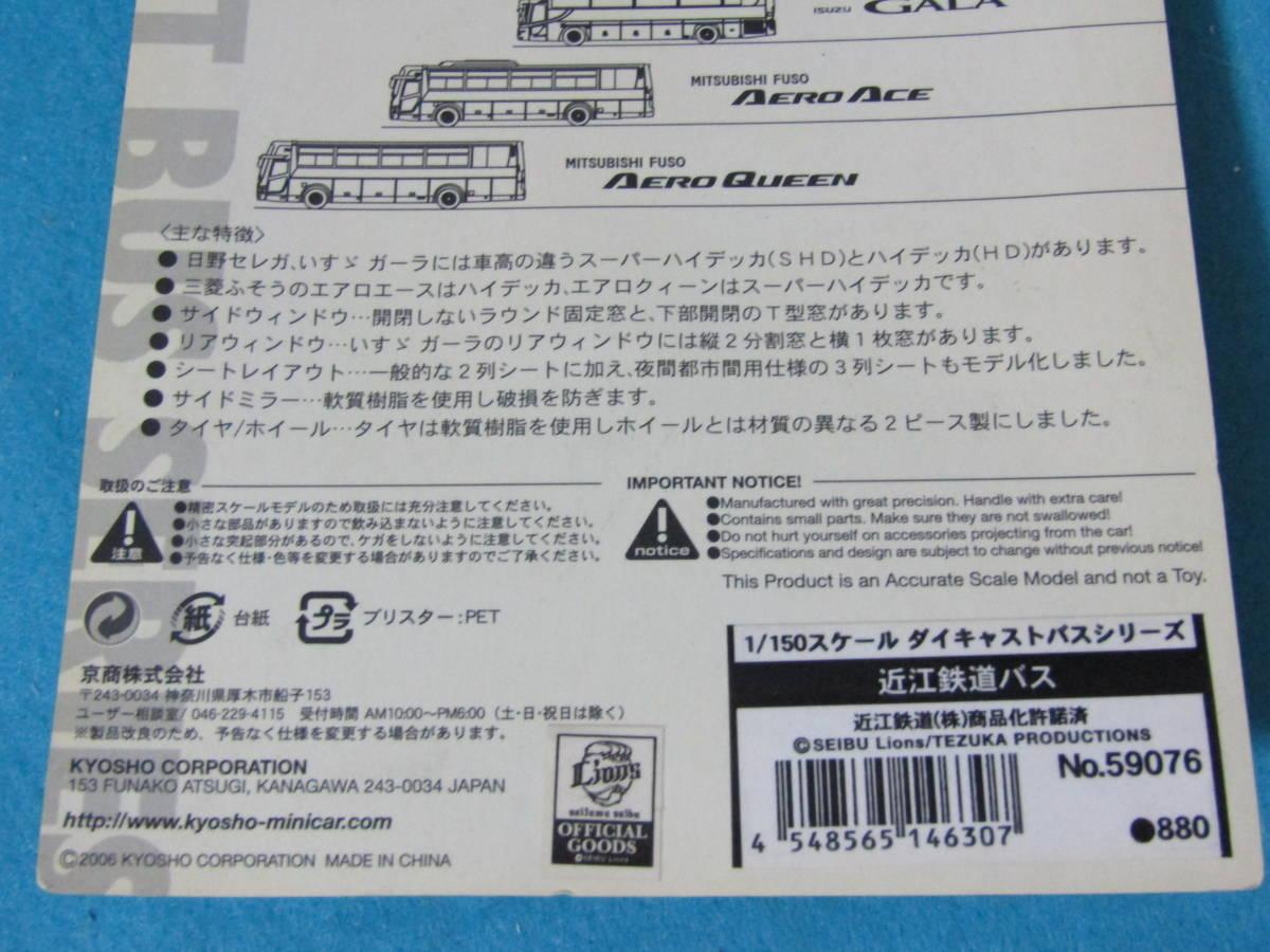 近江鉄道バス 054-1 ダイキャストバスシリーズ 1/150 京商 未開封_画像9