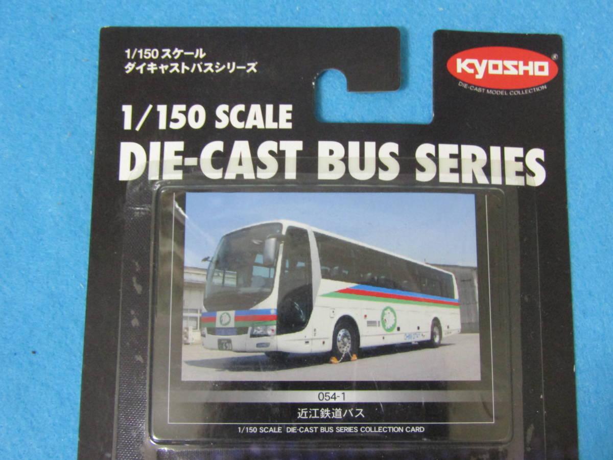 近江鉄道バス 054-1 ダイキャストバスシリーズ 1/150 京商 未開封_画像10