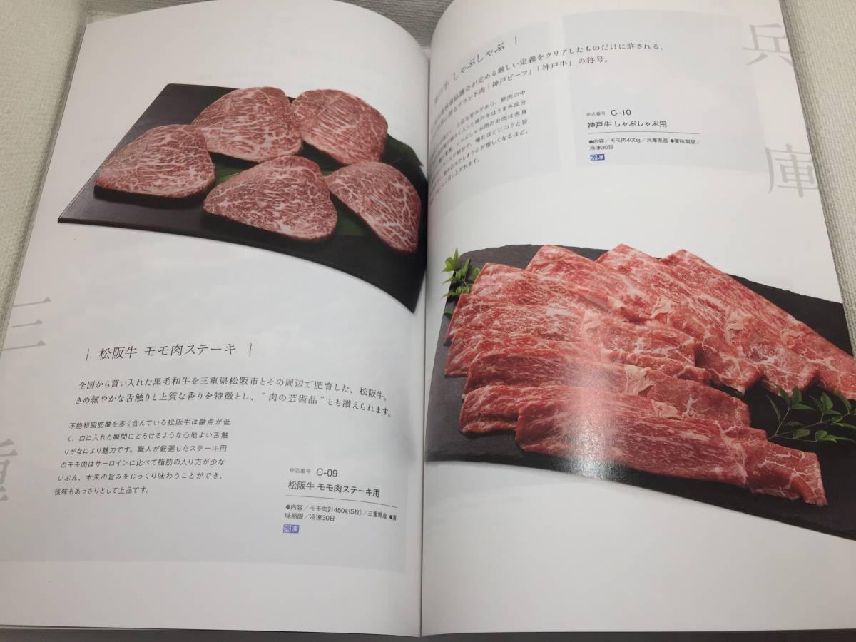 29598 カタログギフト JAL SELECTION GIFT セレクションギフト view 10,800円(税込)コース_画像4