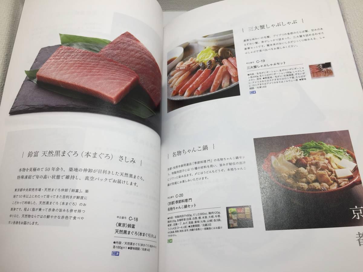 29598 カタログギフト JAL SELECTION GIFT セレクションギフト view 10,800円(税込)コース_画像2
