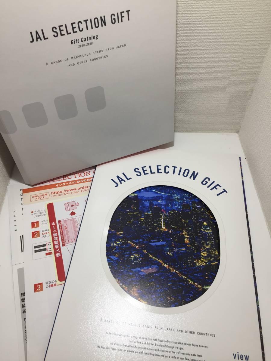 29598 カタログギフト JAL SELECTION GIFT セレクションギフト view 10,800円(税込)コース