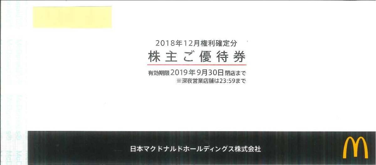 ◇マクドナルド株主優待券(1冊6枚綴り)◇送料込◇