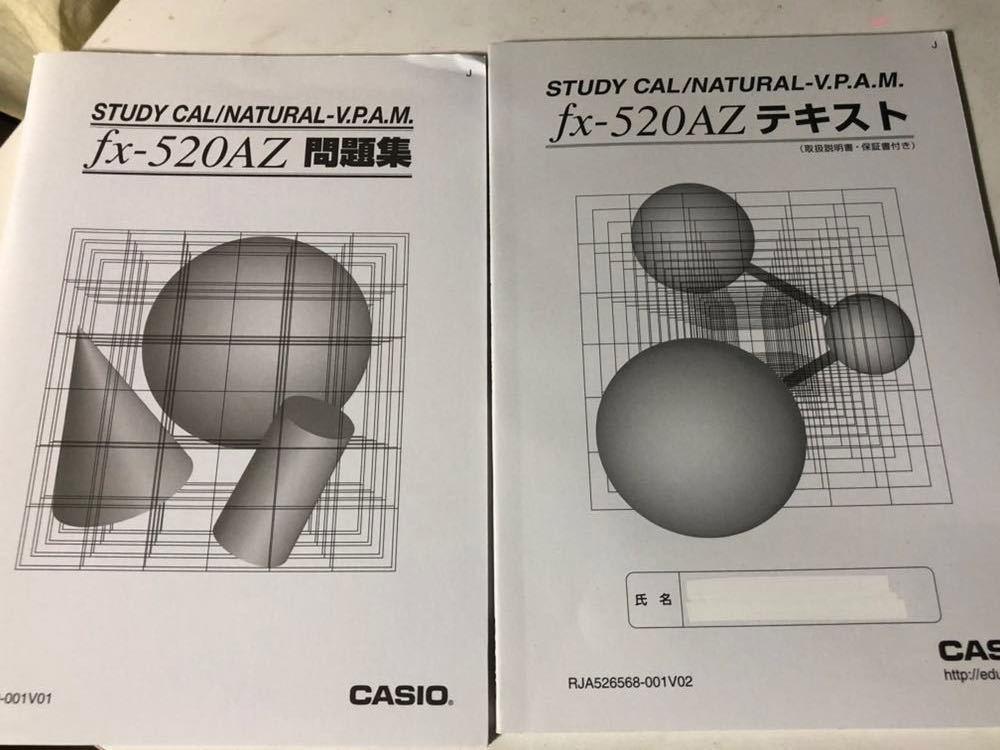 CASIO(カシオ) 関数電卓 仮数10桁 数学自然表示 fx-520AZ