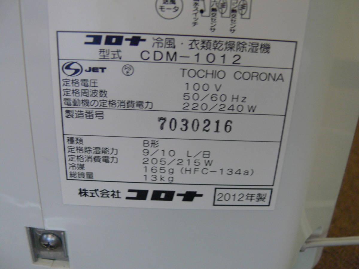 コロナ冷風、衣類乾燥除湿機 どこでもクーラー CDM-1012 2012年_画像5