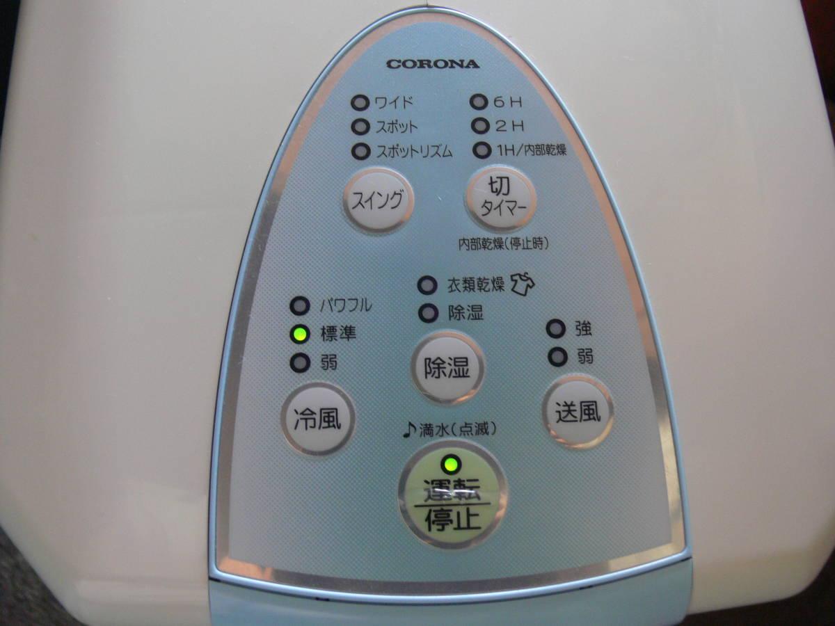 コロナ冷風、衣類乾燥除湿機 どこでもクーラー CDM-1012 2012年_画像9