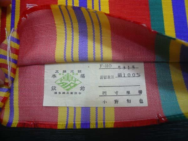 恵比寿 きものBeBe 半巾帯 赤に多色縞 正絹 博多織 中古 ほぼ未使用_画像4