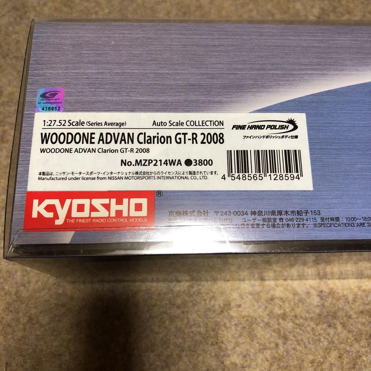 京商ミニッツASCウッドワンアドバンクラリオンGT-R2008_画像2