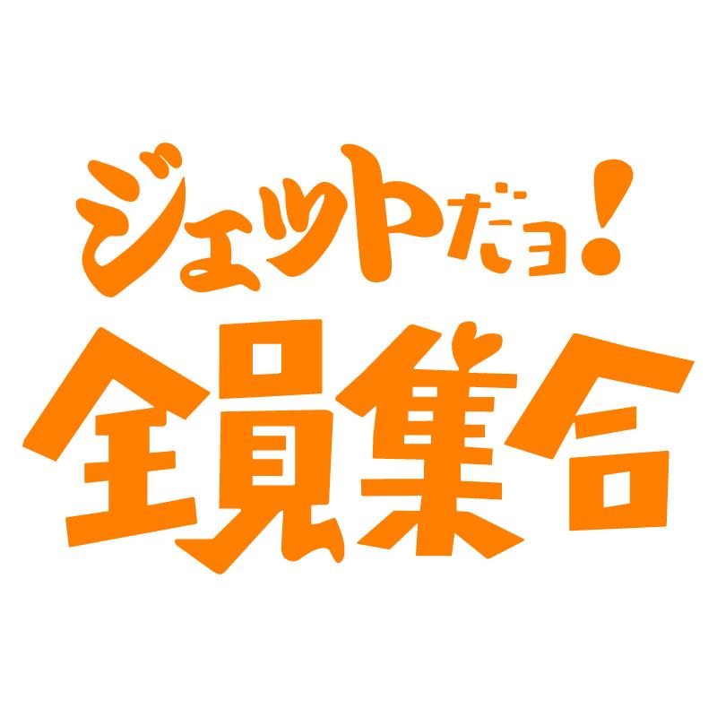 「送料無料 オリジナル ステッカー ジェット だヨ! 全員集合 オレンジ パロディ バナナボート ウェイクボード ジェット 水上バイク」の画像1