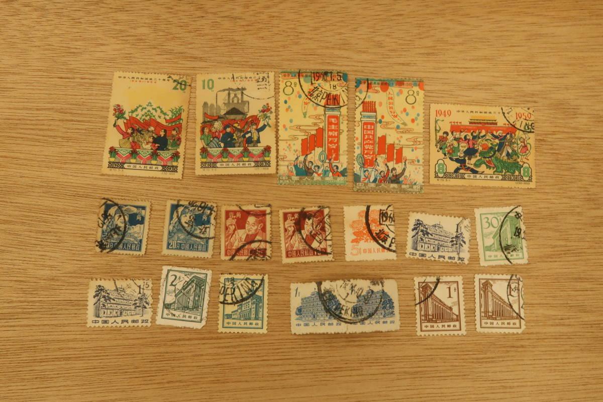 古い 中国 切手 いろいろまとめて たくさん 中華人民郵政 毛主席語録 パンダ 中華人民共和国成立十周年 消印有 使用済み_画像5