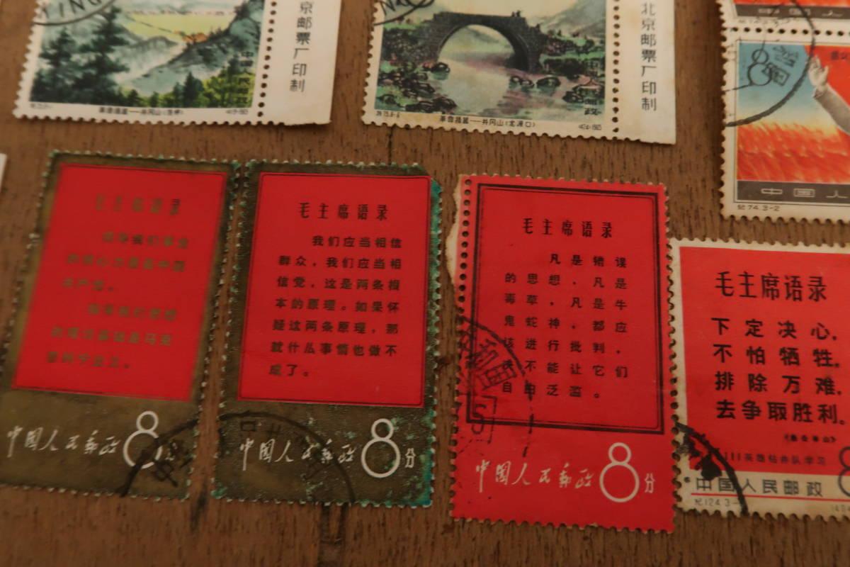 古い 中国 切手 いろいろまとめて たくさん 中華人民郵政 毛主席語録 パンダ 中華人民共和国成立十周年 消印有 使用済み_画像6