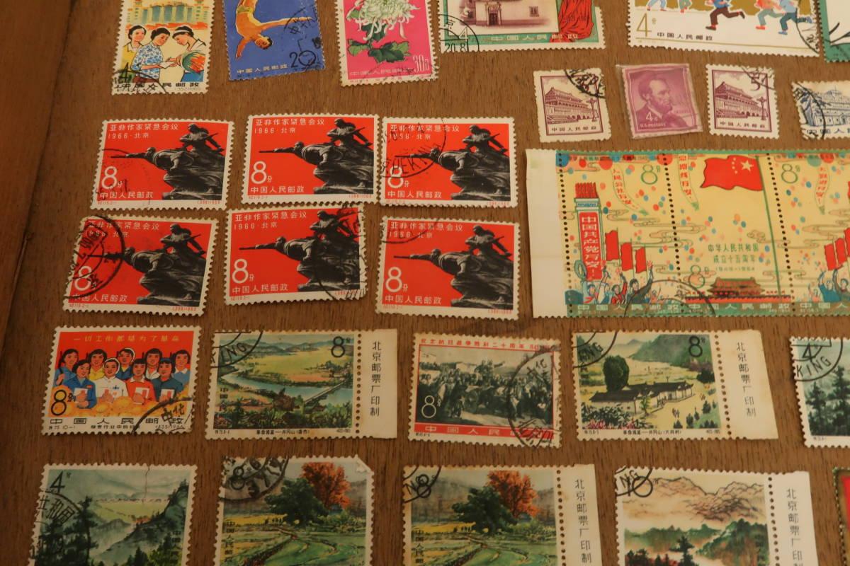 古い 中国 切手 いろいろまとめて たくさん 中華人民郵政 毛主席語録 パンダ 中華人民共和国成立十周年 消印有 使用済み_画像9