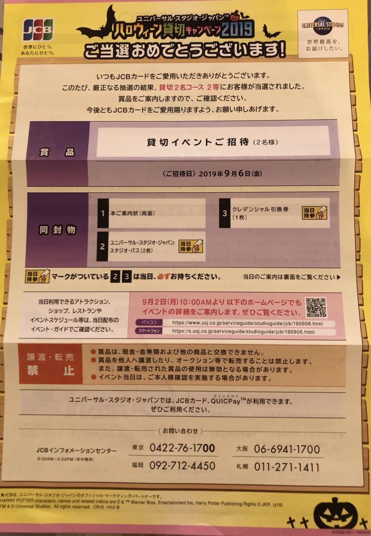 USJ ユニバーサル・スタジオ・ジャパン ハロウィーン _画像2