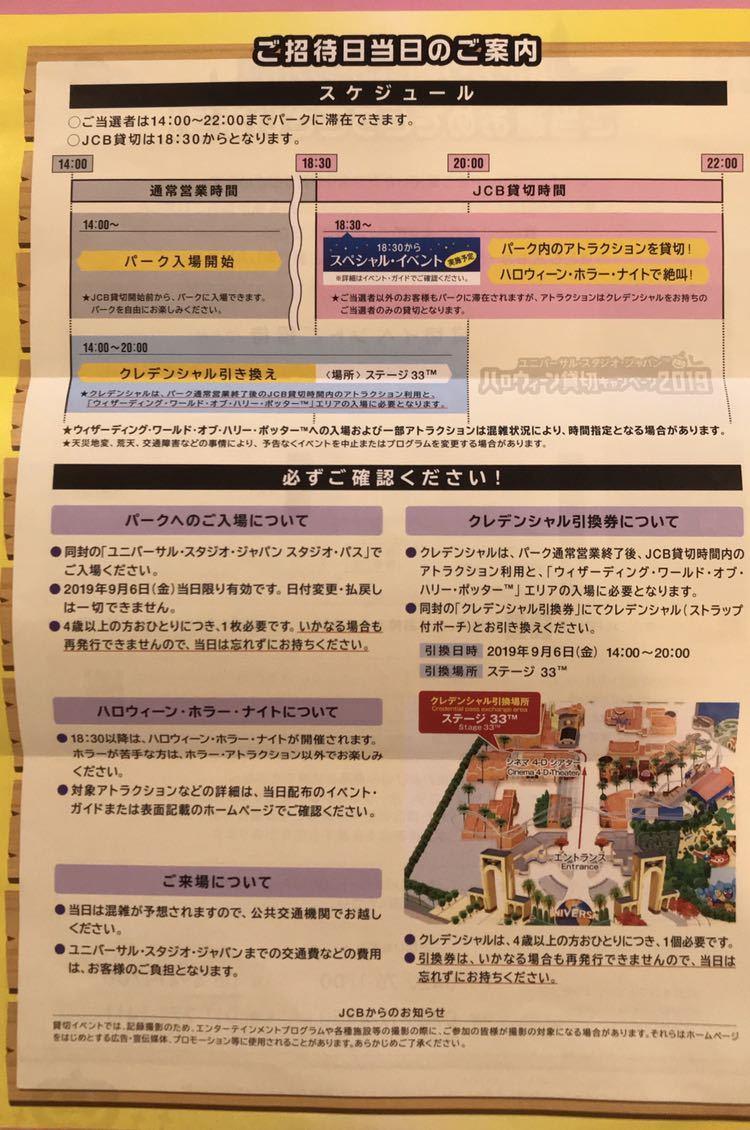 USJ ユニバーサル・スタジオ・ジャパン ハロウィーン _画像3