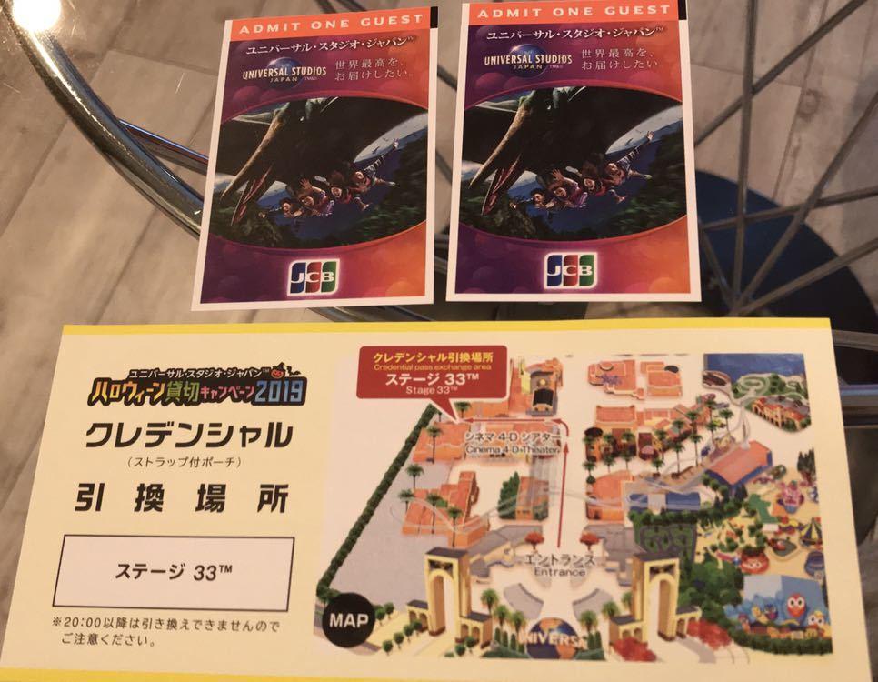 USJ ユニバーサル・スタジオ・ジャパン ハロウィーン