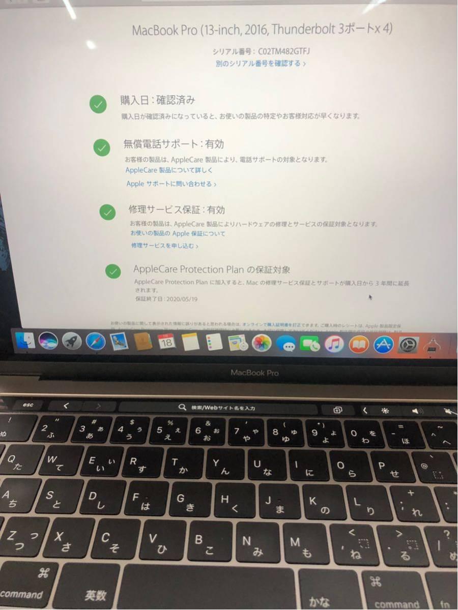 Apple care付き 美品MacBook Pro 2016 13inch Touch Bar搭載 MLH12J/A スペースグレイ_画像2