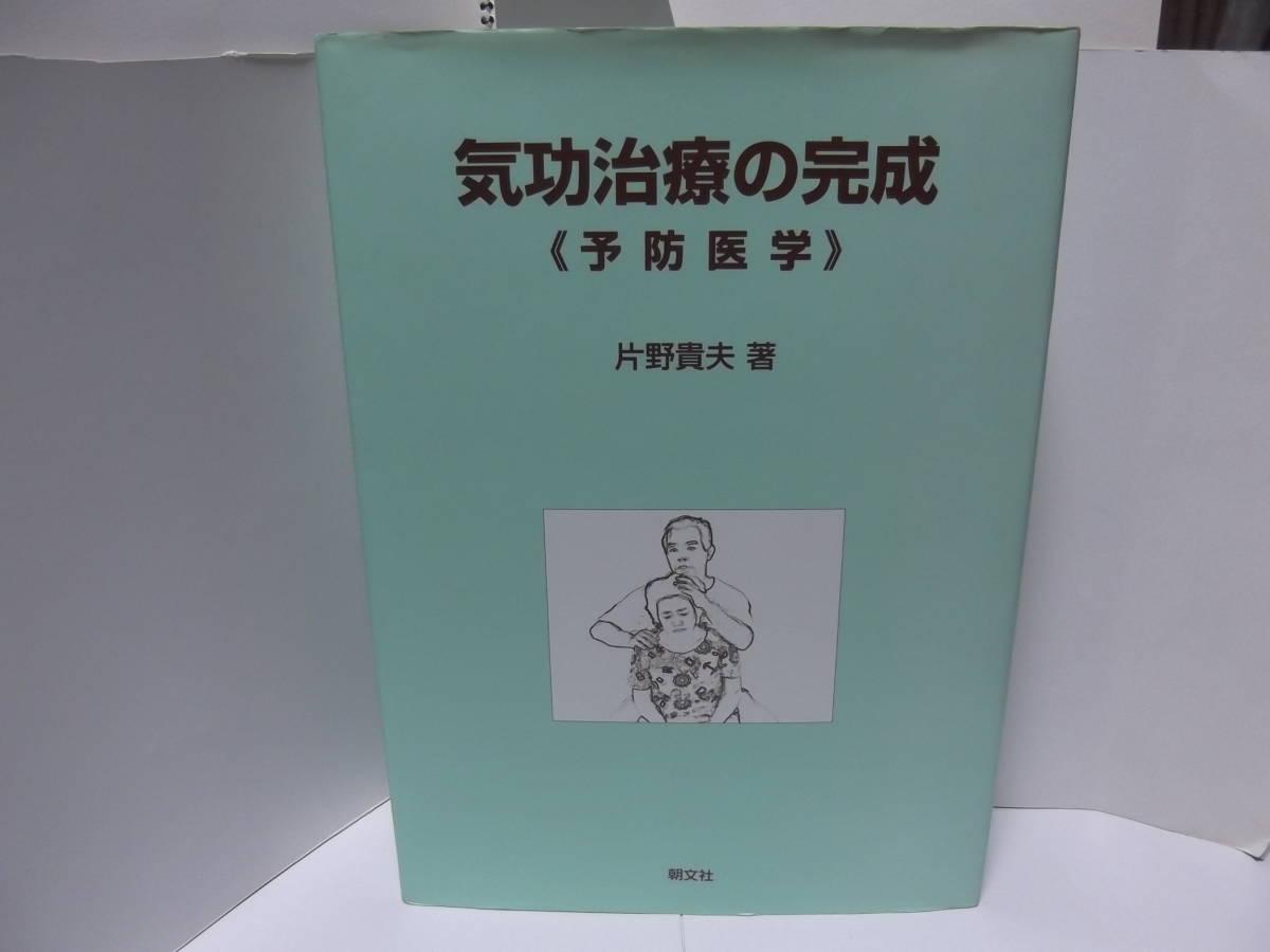 気功治療の完成 《予防医学》 片野貴夫