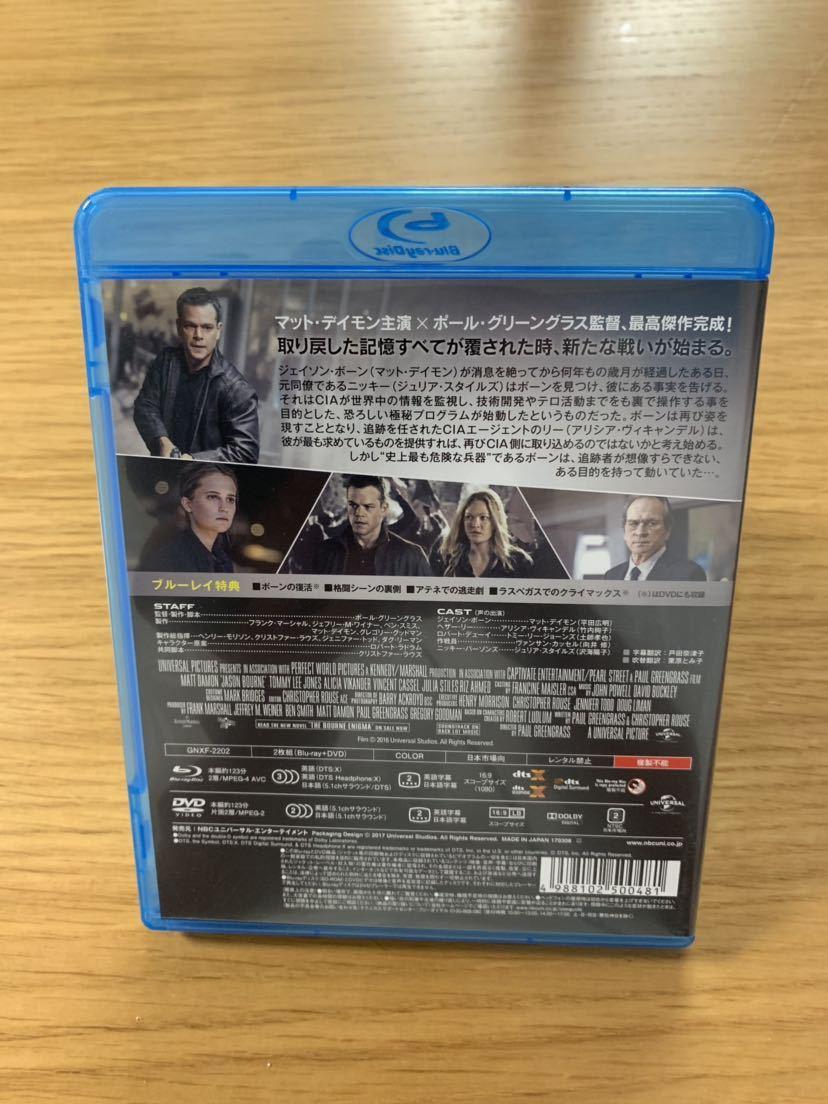 ● 送料無料 ● ブルーレイ Blu-ray+DVD 2枚組 ● ジェイソン ボーン ● マット・デイモン トミーリージョーンズ ●_画像2