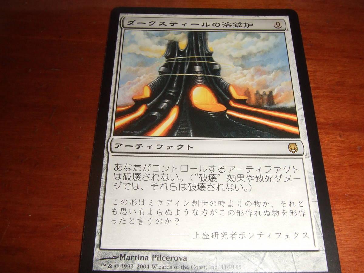 ★ダークスティールの溶鉱炉★日本語版_画像1