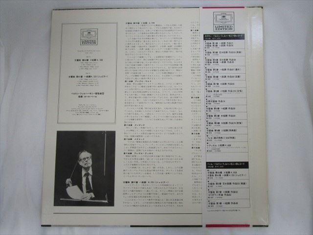 [190821110] 完全限定盤 LIMITED EDITION ベーム/モーツァルト、交響曲第40番ト短調、第41番ハ長調〔ジュピター〕 LP盤レコード 【中古】 _画像9
