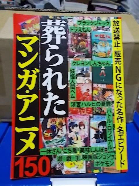 鉄人社 葬られたマンガ・アニメ150 初版_画像1