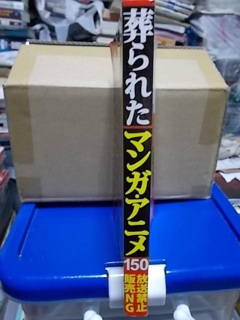 鉄人社 葬られたマンガ・アニメ150 初版_画像2