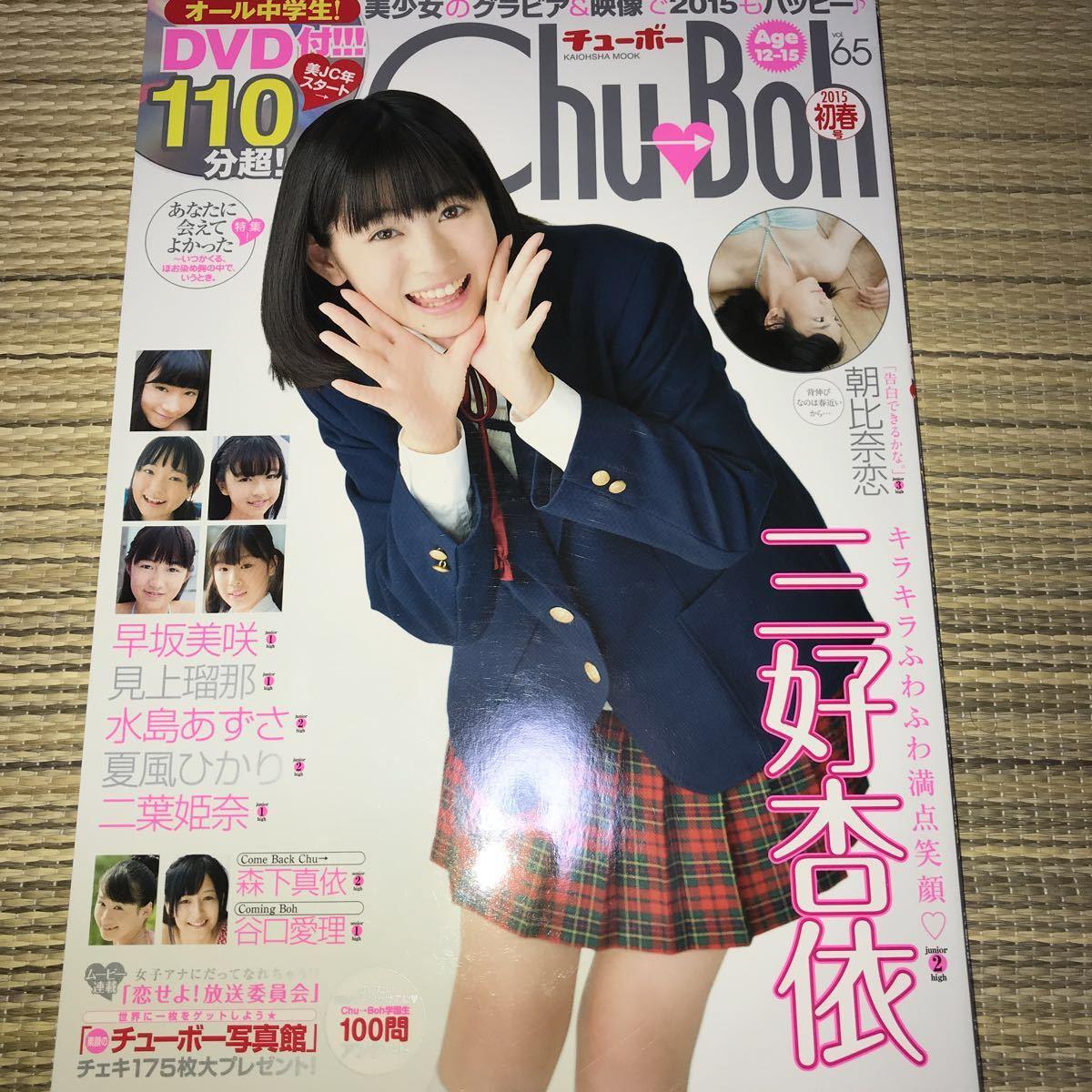 Chu→Boh vol.65 三好杏依 早坂美咲 見上瑠那 水島あずさ 夏風ひかり 二葉姫奈