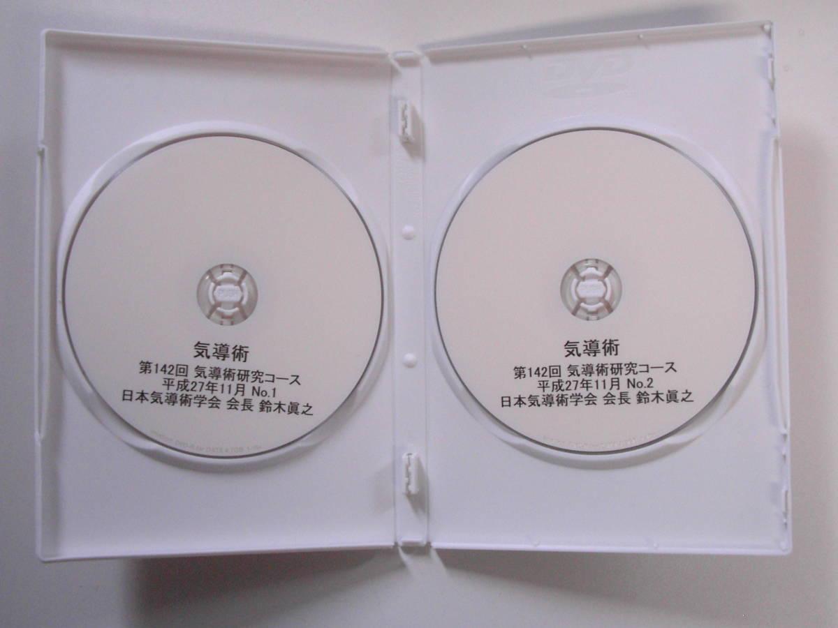 気導術研究コース 第140回・第141回・142回の3セット★★送料無料!!_画像3