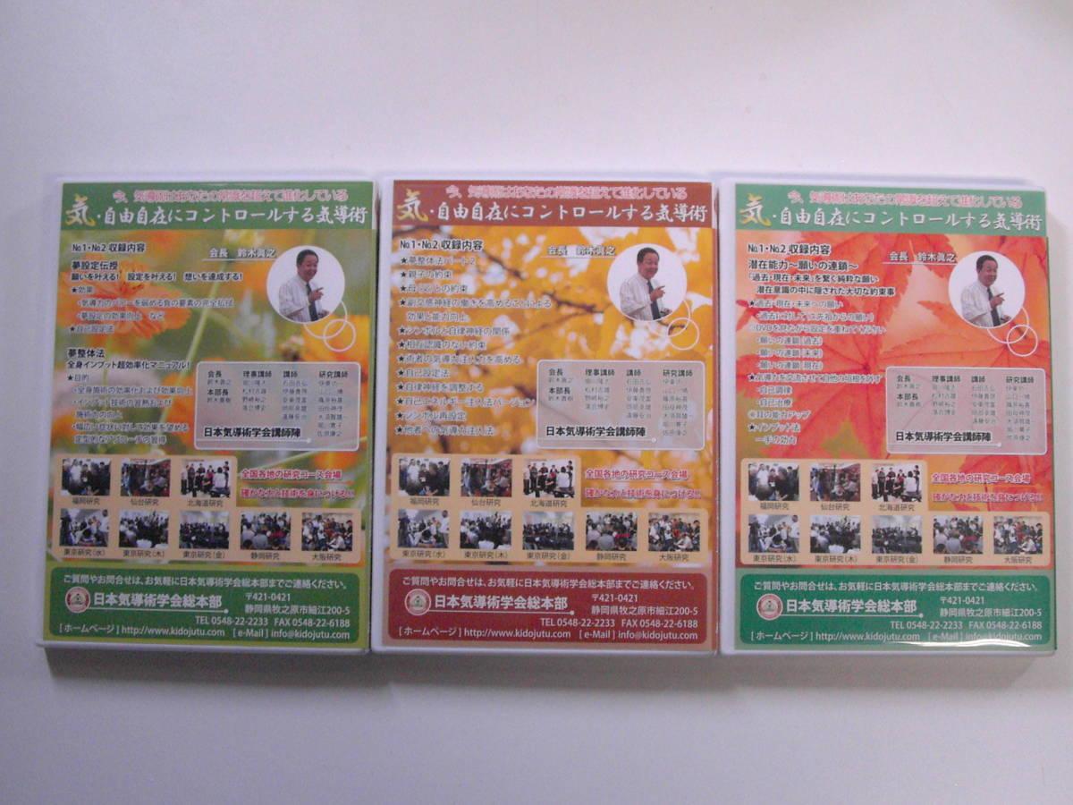気導術研究コース 第140回・第141回・142回の3セット★★送料無料!!_画像4