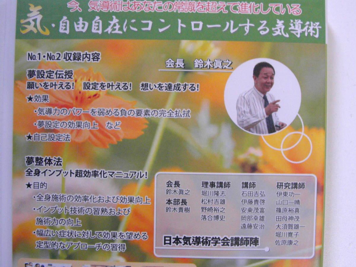 気導術研究コース 第140回・第141回・142回の3セット★★送料無料!!_画像5
