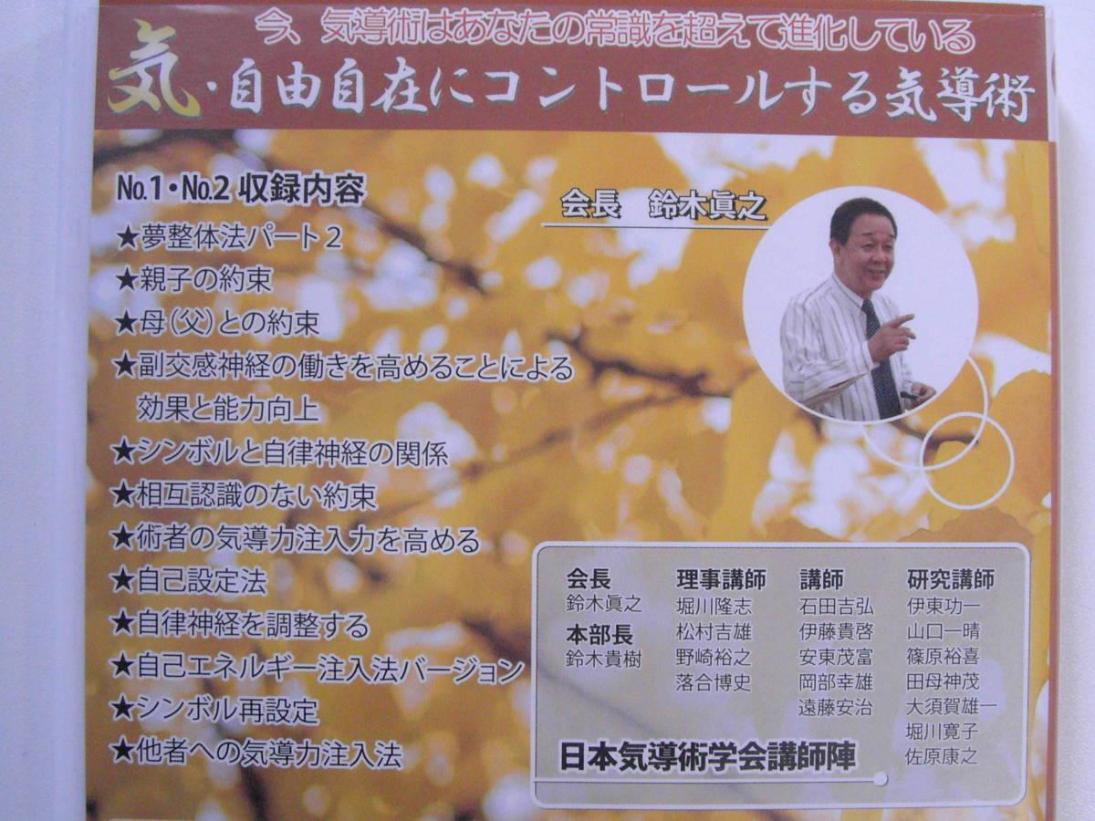 気導術研究コース 第140回・第141回・142回の3セット★★送料無料!!_画像6
