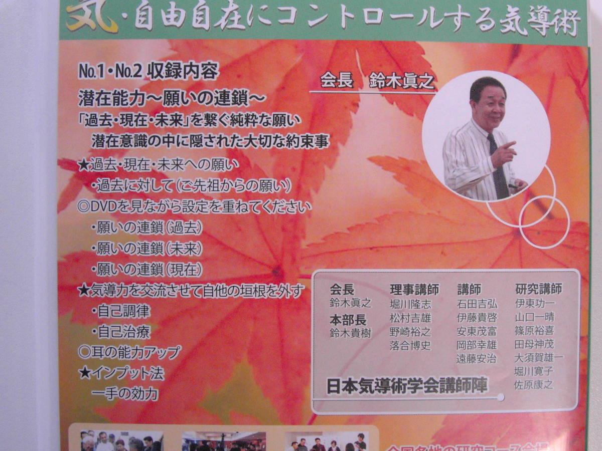 気導術研究コース 第140回・第141回・142回の3セット★★送料無料!!_画像7