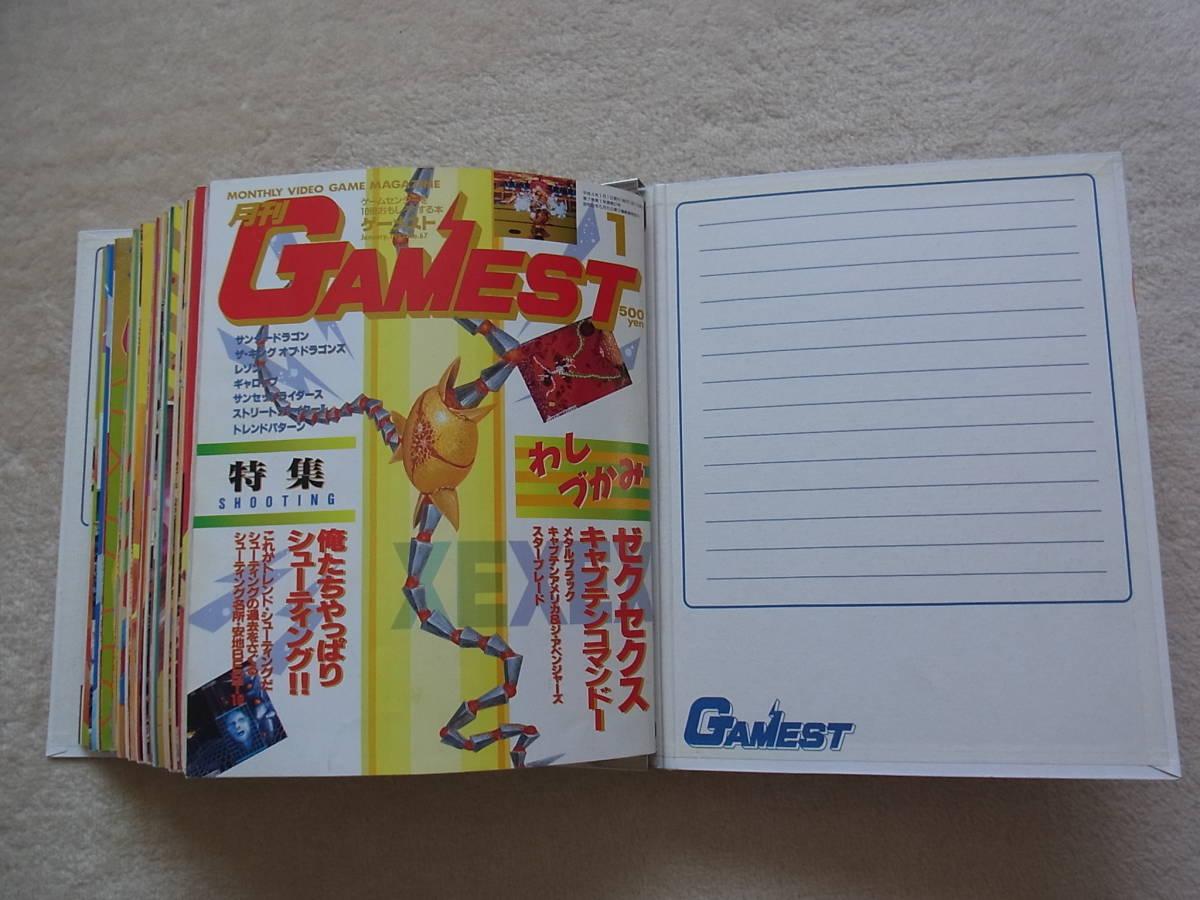 ゲーメスト GAMEST 1992年、1993年セット バインダー付_画像3