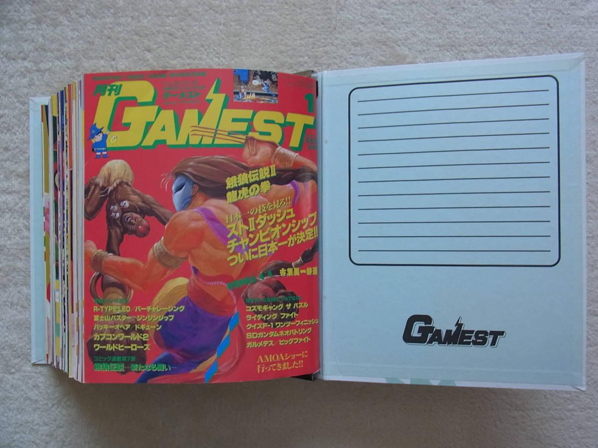 ゲーメスト GAMEST 1992年、1993年セット バインダー付_画像6