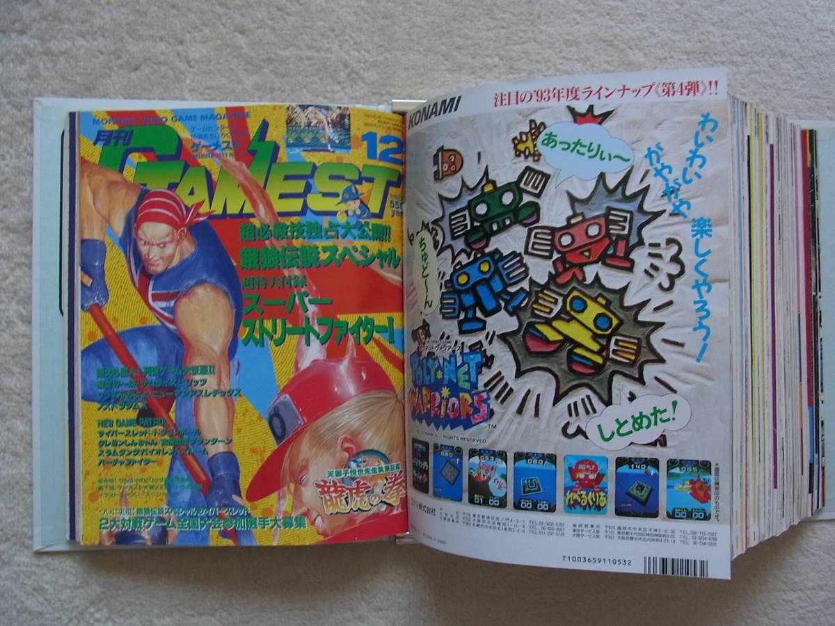ゲーメスト GAMEST 1992年、1993年セット バインダー付_画像7