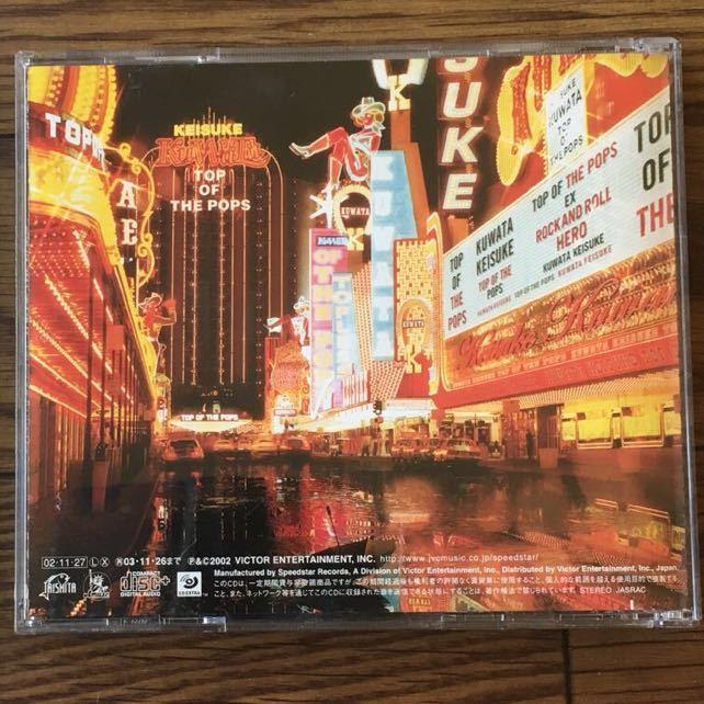 桑田佳祐 CDアルバム3枚セット  ■フロムイエスタデイ/TOP OF THE POPS/MUSICMAN_画像7