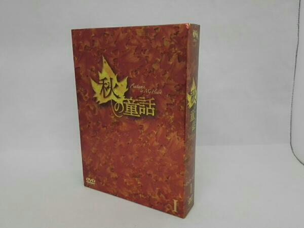DVD 秋の童話 DVD-BOX I_画像1